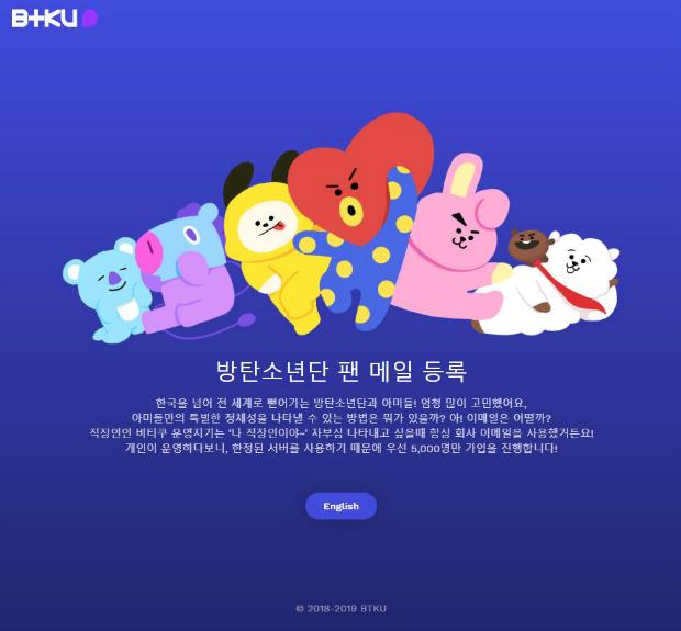 방탄소년단 팬 이메일 런칭, K-POP 시장의 새로운 문화 - 이머니뉴스